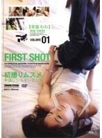 FIRST SHOT 初撮りムスメ。 VOL.1 常盤ねね ダウンロード