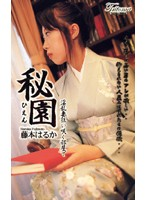 (18hien01)[HIEN-001] 秘園 淫乱妻狂い咲く部屋で 藤本はるか ダウンロード