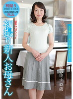 (18htdr00003)[HTDR-003] 初撮り新人お母さん 加藤美佐子 43歳 ダウンロード