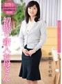 初撮り新人お母さん 藤原恵美 45歳