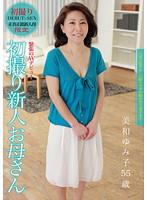 (18htdr00017)[HTDR-017] 初撮り新人お母さん 実和ゆみ子 55歳 ダウンロード