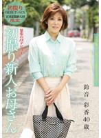 (18htdr00019)[HTDR-019] 初撮り新人お母さん 鈴音彩香 40歳 ダウンロード