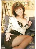 (18htzm01)[HTZM-001] Ero Celebrity 淫乱セレブ 南原香織 ダウンロード