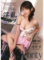(18htzm03)[HTZM-003] Ero Celebrity 淫乱セレブ 姫野愛 ダウンロード