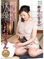 近親相姦シリーズ 息子愛 vol.1 僕の優しいお母さん 新庄小百合