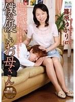 近親相姦シリーズ 息子愛 vol.03 僕の優しいお母さん 篠原ゆかり ダウンロード