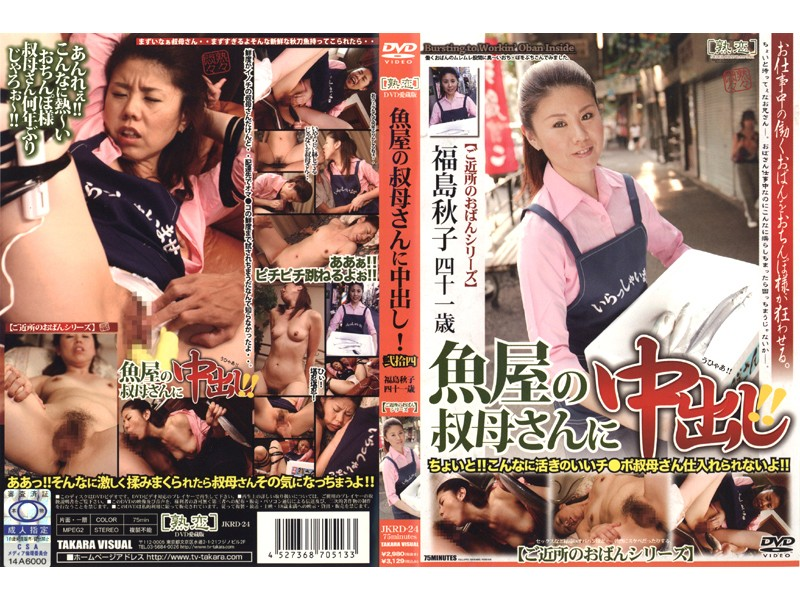 ぽっちゃりの人妻、福島秋子出演の中出し無料熟女動画像。魚屋の叔母さんに中出し!