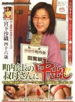 (18jkrd28)[JKRD-028] 町内会長の叔母さんに中出し!! ダウンロード