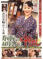 (18jkrd29)[JKRD-029] 寿司屋の叔母さんに中出し!! ダウンロード