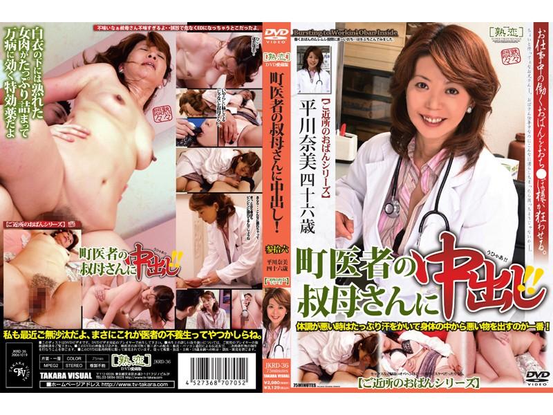 (18jkrd36)[JKRD-036] 町医者の叔母さんに中出し!! ダウンロード