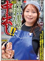 「活き活き鮮魚店の叔母さんに中出し!! 来杉弓香」のパッケージ画像