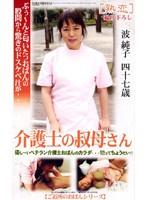 (18jkrn08)[JKRN-008] 介護士の叔母さん ダウンロード