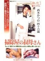 (18jkrn12)[JKRN-012] 掃除屋の叔母さん ダウンロード