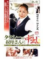 (18jkrn26)[JKRN-026] タクシーの叔母さんに中出し!! ダウンロード