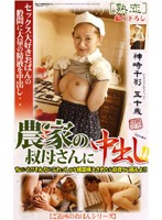 (18jkrn36)[JKRN-036] 農家の叔母さんに中出し!! ダウンロード