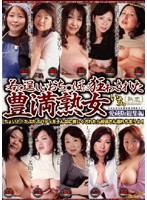 (18jksp09)[JKSP-009] 若く逞しいおち○ぽに狂わされた豊満熟女 愛蔵版総集編 いち。 ダウンロード