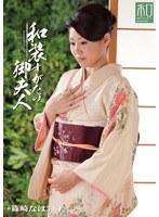 服飾考察シリーズ 和装美人画報 vol.1 和装すがたの御夫人 篠崎なほ