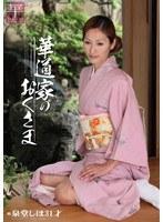 「服飾考察シリーズ 和装美人画報 vol.2 華道家のおくさま 泉堂しほ」のパッケージ画像