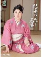 服飾考察シリーズ 和装美人画報 vol.4 配達員に恋した人妻 岬汐莉