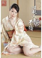 服飾考察シリーズ 和装美人画報 vol.5 淫乱人妻不倫 倉品裕未 ダウンロード