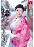 服飾考察シリーズ 和装美人画報 vol.10 故郷から訪ねてきた、和装美人のお義姉さん 石川しずか