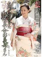 服飾考察シリーズ 和装美人画報 vol.14 故郷から訪ねてきた、和装美人のお義母さん 沢村麻耶 ダウンロード