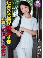 (18jkzk00003)[JKZK-003] たきぐち君は熟女すき 介護士武井さんに中だし 武井かおる ダウンロード