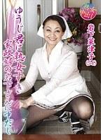 (18jkzk00008)[JKZK-008] ゆうじ君は熟女すき 家政婦の岩下さんに中だし 岩下菜津子 ダウンロード