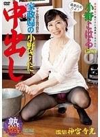 マサル君は熟女好き 家政婦の小野さんに中出し 小野こはる ダウンロード