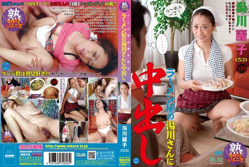 女湯にて、人妻、湯川麗子出演の中出し無料動画像。ケンジ君は熟女好き ラーメン屋の湯川さんに中出し 湯川麗子