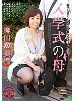 (18jkzk00015)[JKZK-015] 入学式の母 柳田和美 〜愛する我が子の晴れの舞台を見守った後で ダウンロード