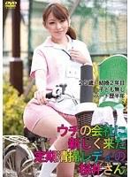 「ウチの会社に新しく来た定期清掃レディの桜井さん」のパッケージ画像