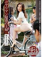 【準新作】ヤリマン疑惑の主婦 朝井涼香