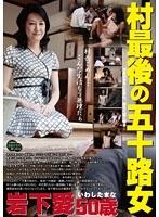 (18json00001)[JSON-001] 村最後の五十路女 岩下愛 50歳 ダウンロード