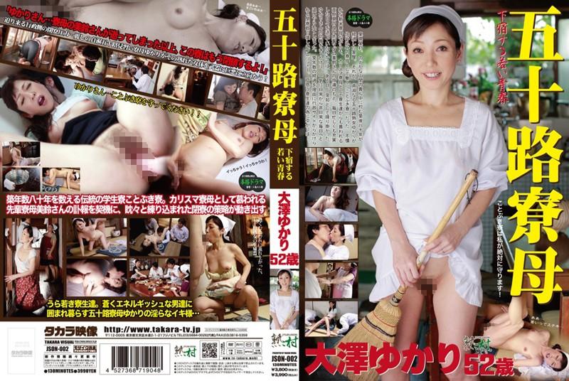 五十路の人妻、大澤ゆかり出演のクンニ無料熟女動画像。五十路寮母 下宿する若い青春 大澤ゆかり 52歳