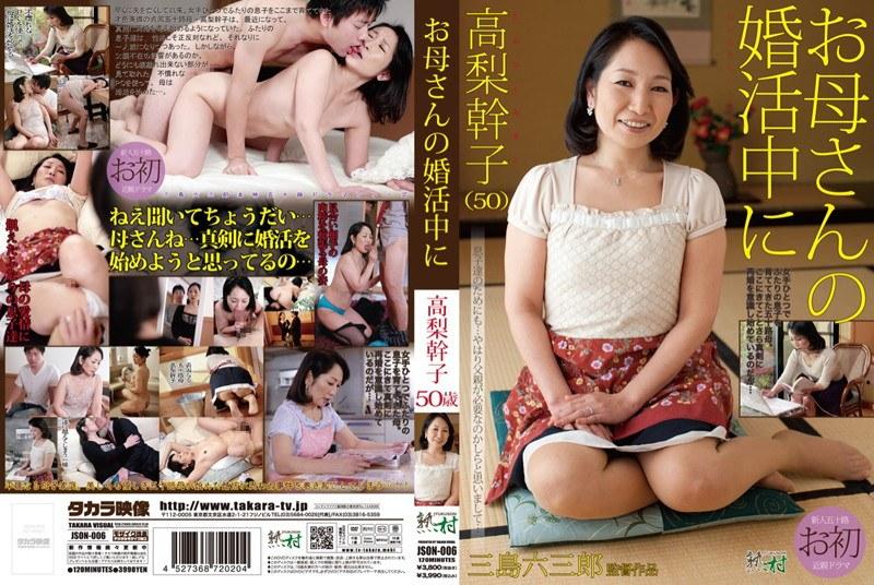 五十路の人妻、高梨幹子出演の近親相姦無料熟女動画像。お母さんの婚活中に 高梨幹子 50歳