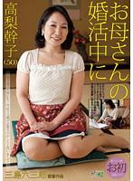 (18json00006)[JSON-006] お母さんの婚活中に 高梨幹子 50歳 ダウンロード