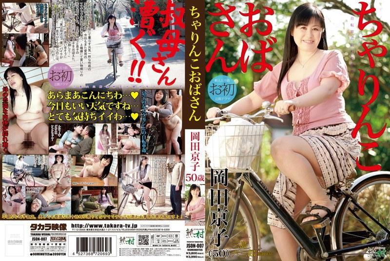 ぽっちゃりの人妻、岡田京子出演の無料熟女動画像。ちゃりんこおばさん 岡田京子