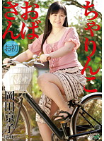 (18json00007)[JSON-007] ちゃりんこおばさん 岡田京子 ダウンロード