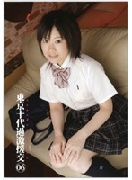 (18kage06)[KAGE-006] 東京十代過激援交 06 ダウンロード