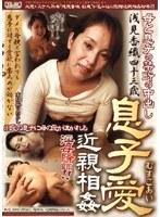 息子愛 近親相姦 母と息子の禁断の中出し 浅見香織 四十三歳 ダウンロード