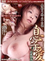 (18knjd27)[KNJD-027] 息子愛 近親相姦 母と息子の禁断の中出し 来杉弓香 三十六歳 ダウンロード