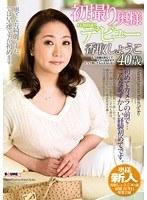 (18koum00001)[KOUM-001] 初撮り奥様デビュー 香取しょうこ40歳 ダウンロード