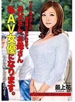 (18koum00002)[KOUM-002] お父さん、お母さん、私AV女優になります。 最上花 ダウンロード