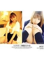 LOVE◇制服美少女 #02 ダウンロード