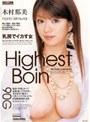 Highest Boin 乳房でイカす女 木村那美