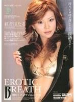 (18mast10)[MAST-010] EROTIC BREATH 潮吹くオンナのエロ淫語 紅音ほたる ダウンロード