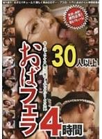 (18mbox18)[MBOX-018] おばフェラ30人以上4時間 ダウンロード