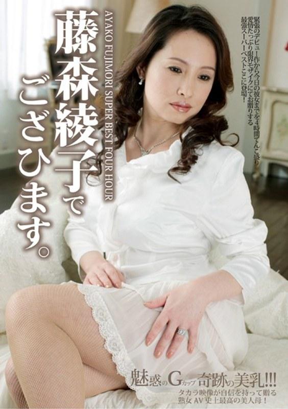 藤森綾子でござひます