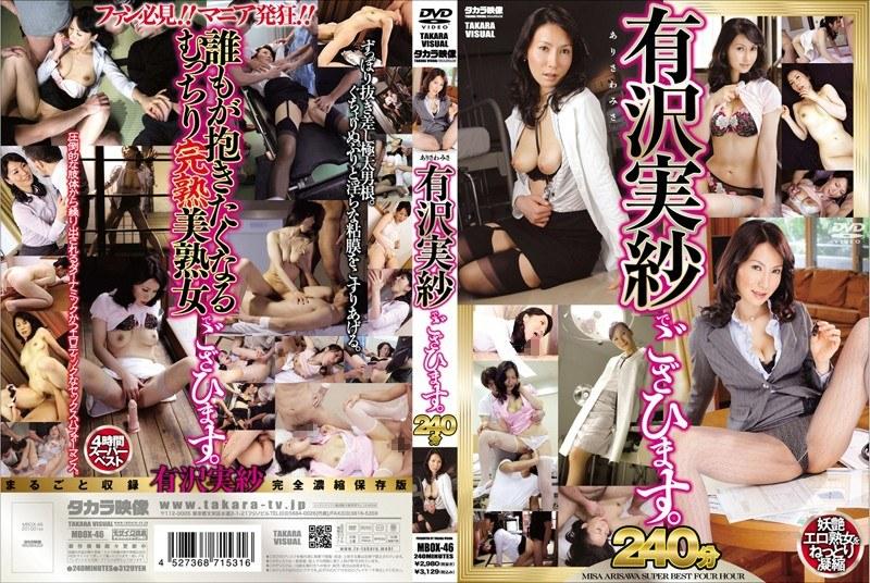 巨乳の人妻、有沢実紗出演のH無料熟女動画像。有沢実紗でござひます!